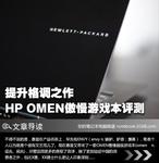 尽显格调之作 HP OMEN傲慢游戏本评测