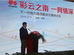 华为联手云南电网,构建农网光电一体化