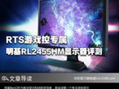RTS游戏控专属 明基RL2455HM显示器评测