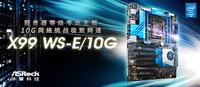 创极速性能 华擎X99 WS-E/10G强势出击