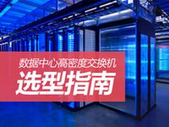 数据中心高密度交换机选型指南