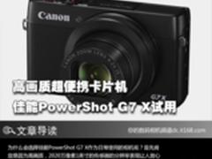 高画质超便携 佳能PowerShot G7 X试用