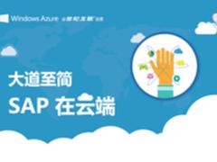 SAP应用在华登陆Windows Azure公有云