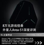 8万元游戏怪兽 外星人Area-51深度评测
