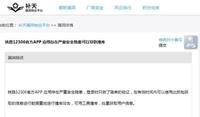 12306泄密原因曝光:APP漏洞导致