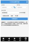 12306泄密 趋势提醒用户防范三类骗术