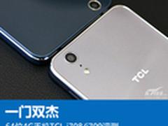 一门双杰 64位4G手机TCL i708/i709评测