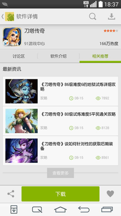 手游玩家的福音 安卓市场V4.5新版测评