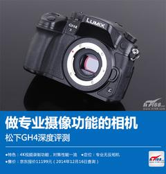 做专业摄像功能的相机 松下GH4深度评测