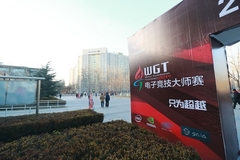 华硕顶级DIY硬件助阵 WGT2014圆满落幕