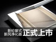 外循环原理 新纶窗式新风净化器上市