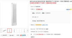 首创外循环技术 新纶窗式净化器2980元
