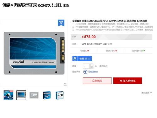 立减50 英睿达 MX100 128G SSD 仅需528