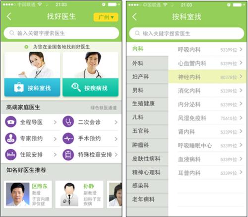 喜特ios手机版app(家庭 医院 )  据介绍,用户在首次下载