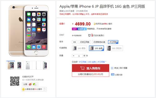 苹果iPhone 6再降