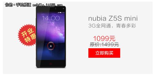 努比亚天猫开业特惠 Z5s mini仅1099元