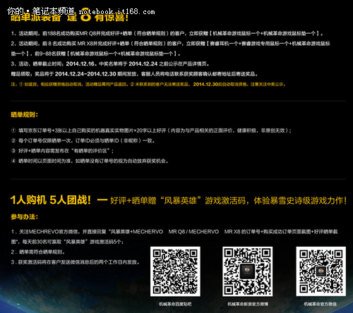 机械革命Q8 X8联袂升级9系显卡火热预约