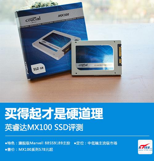 买得起才是硬道理 英睿达MX100 SSD评测