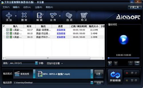 精彩英超视频 用艾奇转换存到iPad播放