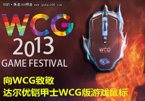 wcg可以说是全球规模最大的电子竞技活动之一,每年由世界各地负责单位