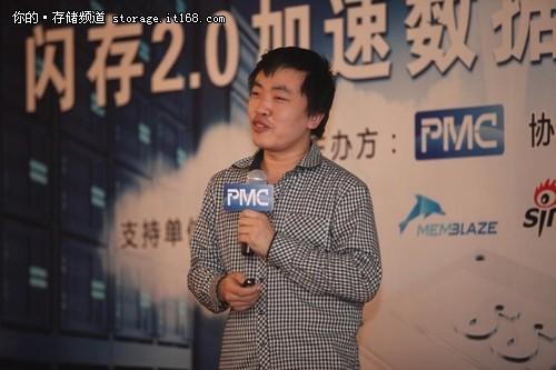 PMC闪存2.0论坛:加速数据中心存储变革