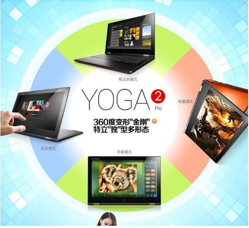 历史新低价 联想Yoga2超极本13.3寸7188