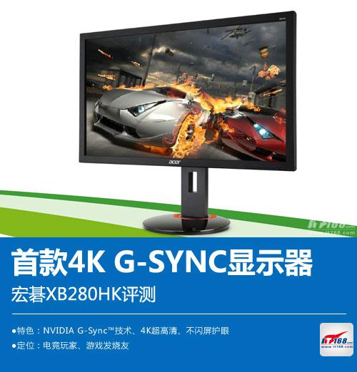 首款4K G-SYNC显示器 宏碁XB280HK评测