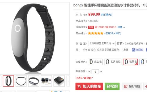 京东首发 bong 2超长待机智能手环99元
