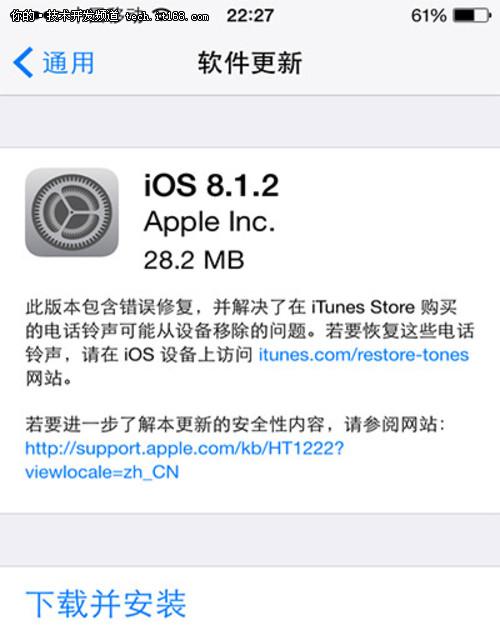iOS 8.1.2未能封堵太极越狱漏洞