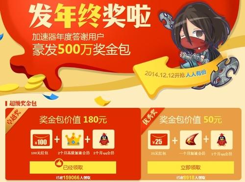 迅雷网游加速器:500万红包答谢用户