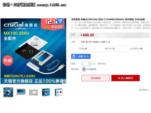 立返50 英睿达 MX100 256G SSD 低至838
