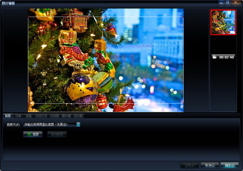 圣诞平安夜 用艾奇制作KTV电子相册视频