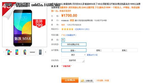 比官网更便宜 魅族MX4合约机现货1700元