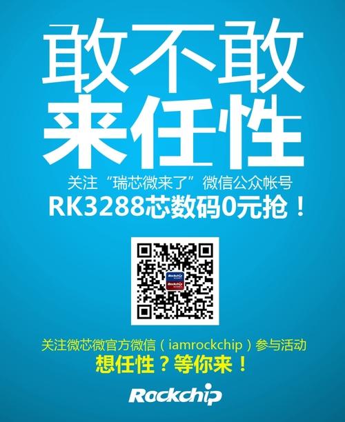 年底一起来任性 RK3288芯平板微信0元抢