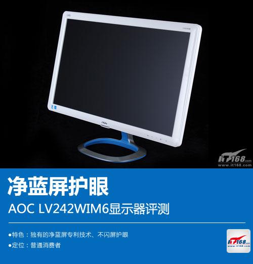 净蓝屏护眼 AOC LV242WIM6显示器评测