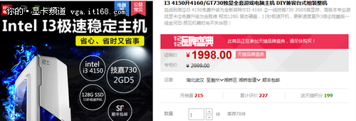 双12在家爽一爽 i3独显主机仅售1999元