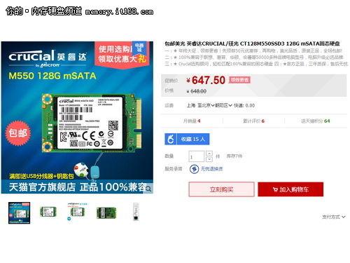 狂降50 英睿达 128G mSATA SSD 仅需597