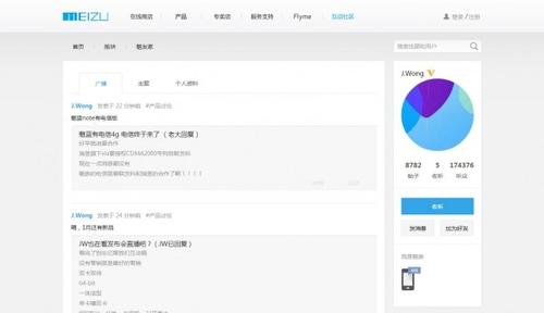 黄章:魅蓝Note有电信版 一月还将发新品