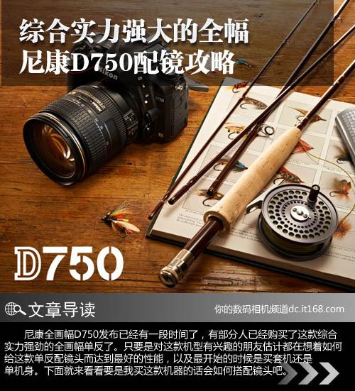 综合实力强大的全幅 尼康D750配镜攻略