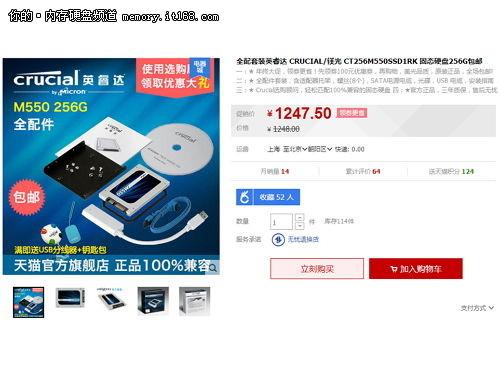 狂降100 英睿达 M550 256G SSD仅1147.5