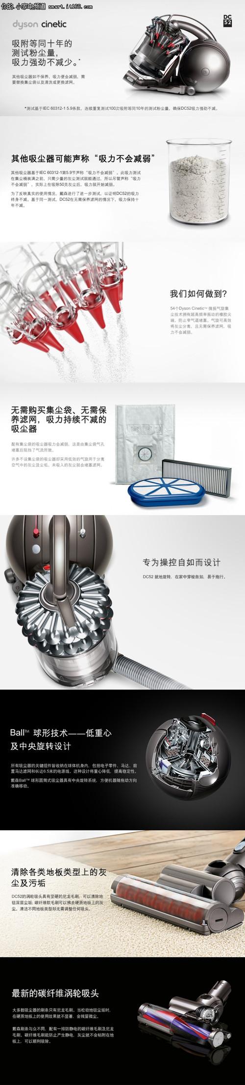 戴森DC52 Turbinehead吸尘器免费试用