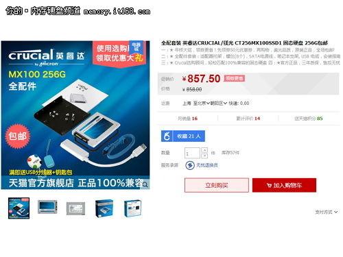 立减50 英睿达MX100 256G SSD低至807.5