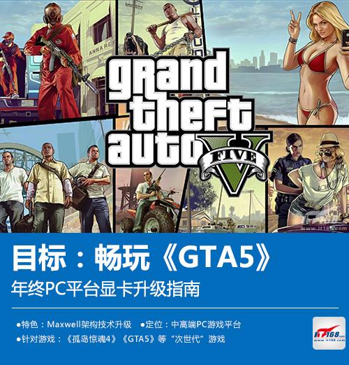 目标畅玩GTA5 年终PC平台显卡升级指南