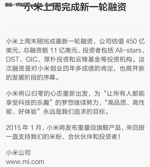 小米确定15年1月 发布重量级新机