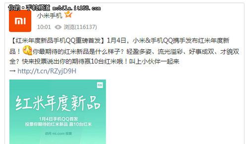 1月4日 红米年度新机携手QQ首发