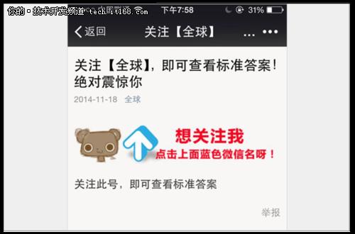 微信整顿诱导分享 两次违规永久封号