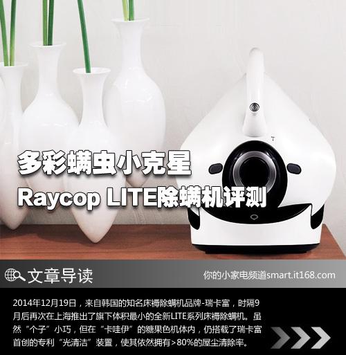 Raycop LITE床褥除螨机评测-基本概述