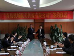 青岛机场携航美设立青岛机场航美传媒