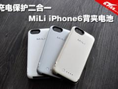充电保护二合一 MiLi iPhone6背夹电池