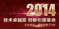 2014年度IT168技术卓越奖名单:云计算篇